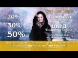 1 августа в ЦКиД Полярная Звезда Вятская зима