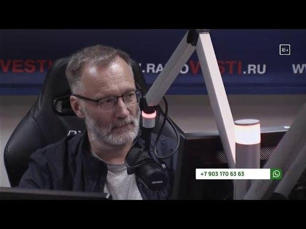 Сергей Михеев. Железная логика. Полный эфир 18.05.18