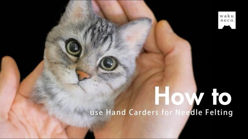 羊毛フェルトで作るリアル猫 混毛の仕方☆方法 Carding wool for Needle Felting
