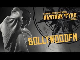 Bollywood fm • маятник фуко • москва