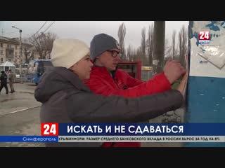 Без добровольцев - никуда. В Крыму волонтеры помогают полиции в поиске пропавших людей