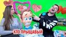 КТО САМЫЙ ПРЫЩАВЫЙ Челлендж Pimple Pete Challenge Папа и дочка