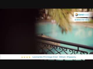 #Израиль_АВРТур. Leonardo Privilege Eilat 4٭ Эйлат, Израиль