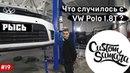 Что же случилось с Polo Продолжение про Volvo Конец двойке И запускаем Toyota Sera