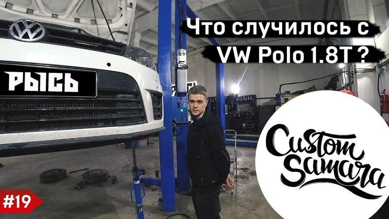 Что же случилось с Polo? Продолжение про Volvo. Конец двойке... И запускаем Toyota Sera