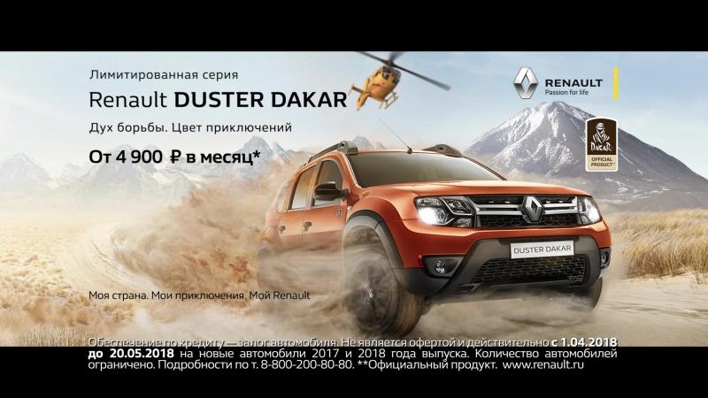 Встречайте яркий Renault DUSTER Dakar!