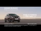 Музыка из рекламы Nissan Murano intelligent mobility — Игра на повышение (2018)