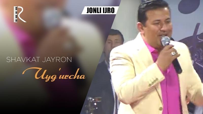 Shavkat Jayron - Uyg'urcha (jonli ijro)   Шавкат Жайрон - Уйгурча (жонли ижро)