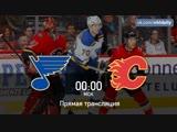 St. Louis Blues 🆚 Calgary Flames