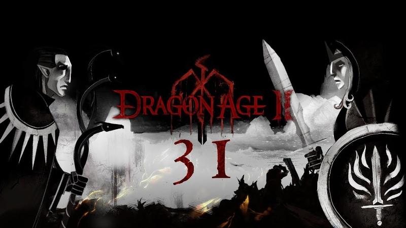 Прохождение Dragon Age 2 Величайшее сокровище Гамлена 31