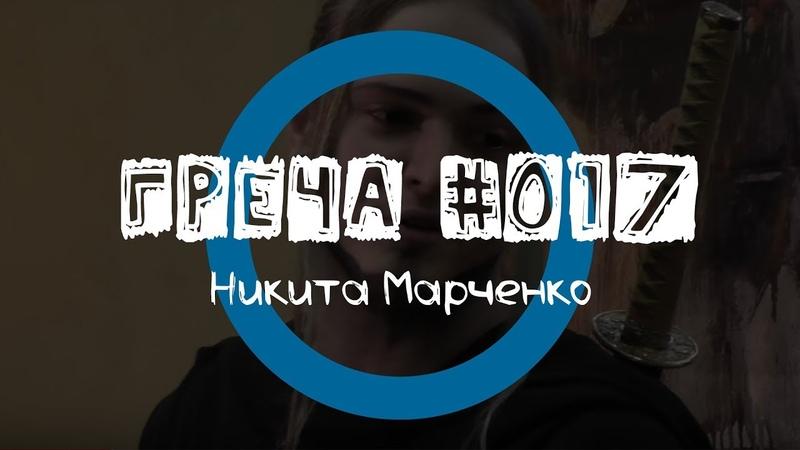 Греча 017 - Никита Марченко