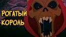 Рогатый Король из мультфильма Черный Котел способности, цели, миньоны