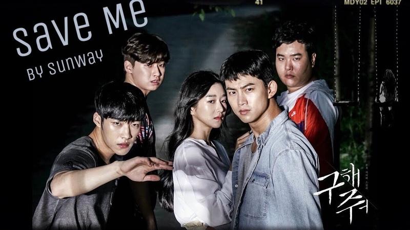 Спаси меня | Save Me | 구해줘 Клип на дораму by SunWay
