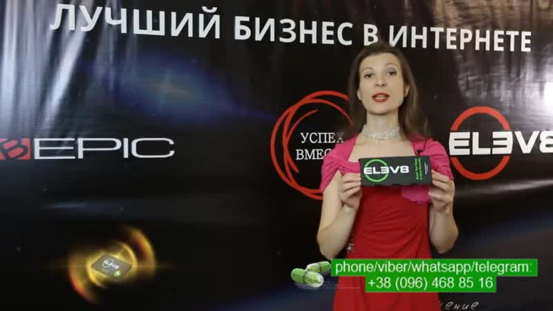 Bepic Elev8 Acceler8 Ольга Cеменцова прошла метеозависимость перестали мучить головные боли