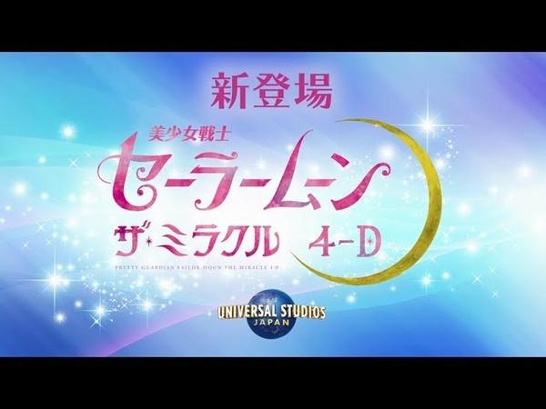 美少女戦士セーラームーン・ザ・ミラクル4D ~ムーン・パレス編~