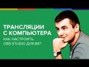 Трансляции ВКонтакте с компьютера через OBS Studio