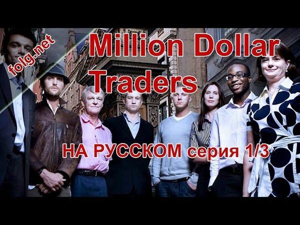 Трейдеры на миллион Million Dollar Traders (Серия 1/3 русская озвучка)