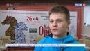 Новости на Россия 24 • Более двух тысяч шахматистов участвуют в фестивале Moscow Open