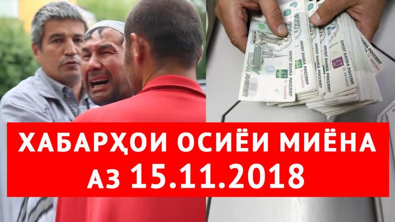 Хабарҳои Тоҷикистон ва Осиёи Марказӣ 15 11 2018 اخبار تاجیکستان HD