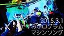 2015.03.01 おやすみホログラム / マシンソングバンドセット @下北沢THREE