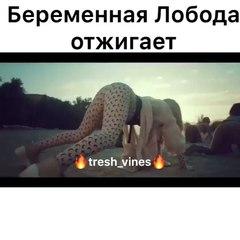 """@tresh_vines on Instagram: """"Светлана Лобода выпустила новый клип на песню «Super Star"""""""""""