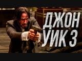 Джон Уика 3 (трейлер)