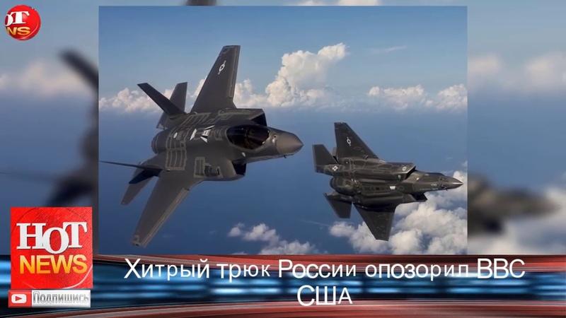 Хитрый трюк России опозорил ВВС США | Новости Мира HOT NEWS TV