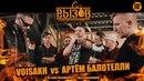 ВЫЗОВ 1 Сезон II VOISAKH vs АРТЁМ БАЛОТЕЛЛИ 2018