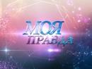 Моя правда Людмила Зыкина смотрите на Пятом канале