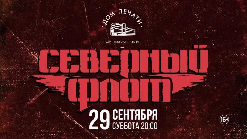 Северный флот 29 сентября в Доме печати (15)