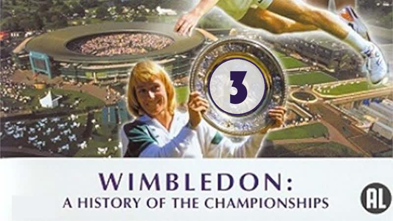 Уимблдон История турнира   Wimbledon A History the Championships (2000) - Становление   Эпизод 3