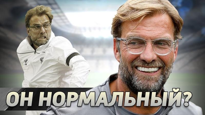 ЮРГЕН КЛОПП. История «самого крутого» тренера