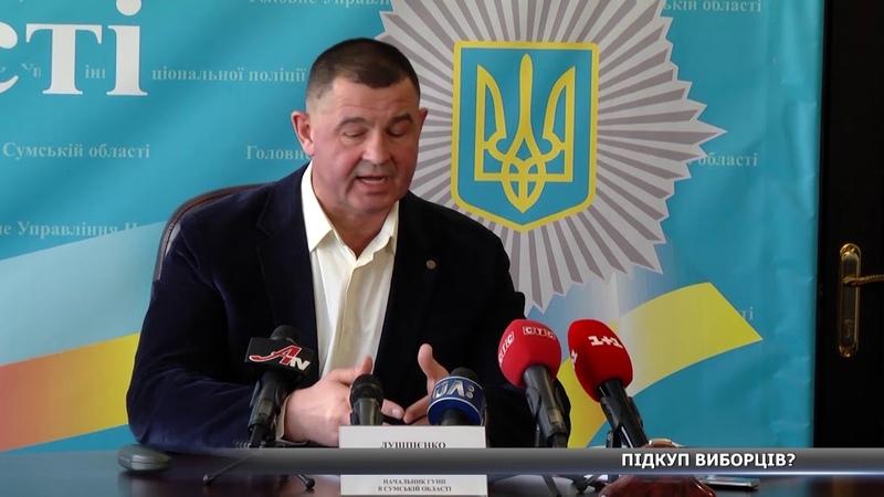Конфлікт між поліцією та прокуратурою Сумської області