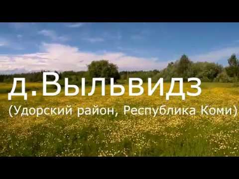 Заброшенная деревенька Коми: ВЫЛЬВИДЗ (Удорский район). 2017 год