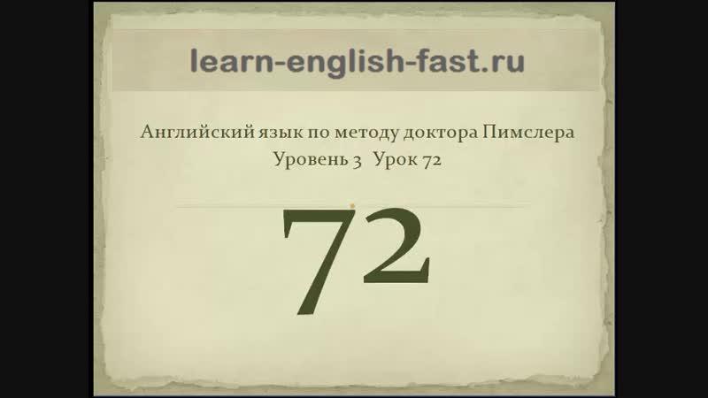 Английский по методу Пимслера Видео 72