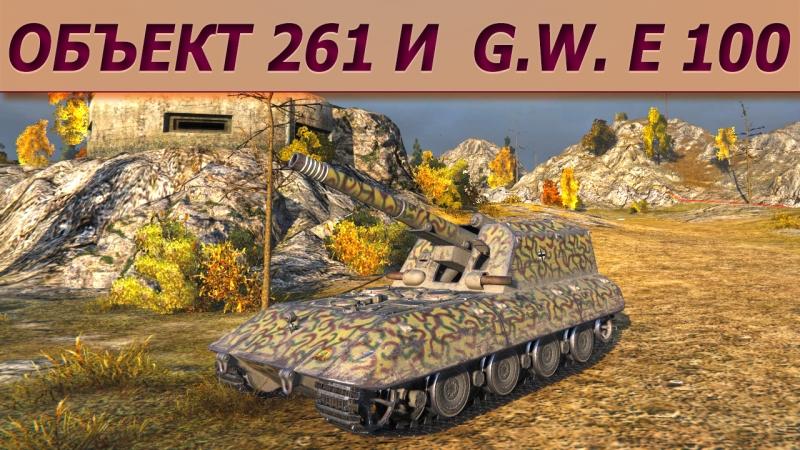 Арта WOT 10 уровень : Объект 261 и GWE 100. Стрим танки.