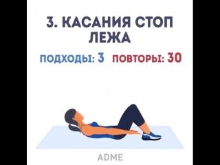 Делай классные упражнения для красивой фигурки😍