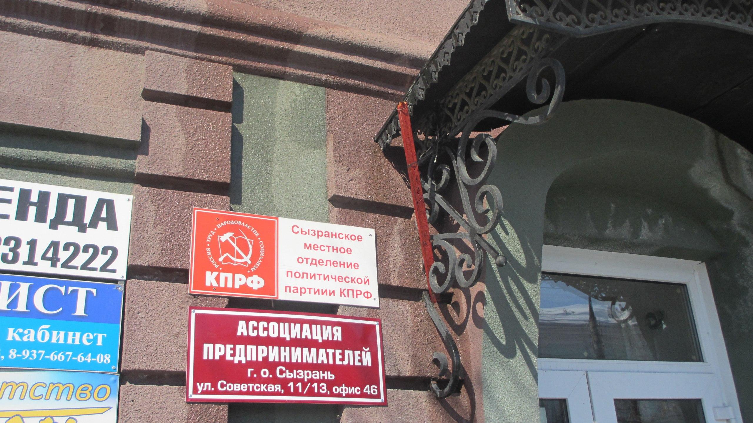 Сломали флаг над Сызранским КПРФ
