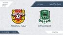 AFL18. Russia. Premier League. TOP 7-12. Day 29. Arsenal Tula - Krasnodar