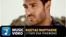 Κώστας Μαρτάκης - Πάρε Ένα Τηλέφωνο Kostas Martakis - Pare Ena Tilefono Official Music Video HD