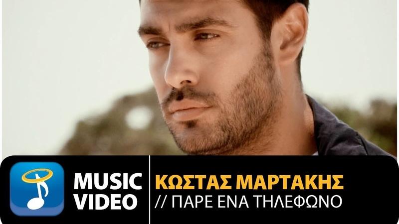 Κώστας Μαρτάκης - Πάρε Ένα Τηλέφωνο | Kostas Martakis - Pare Ena Tilefono (Official Music Video HD)