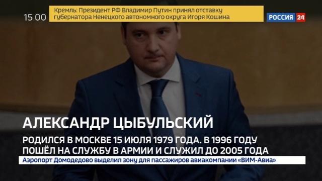 Новости на Россия 24 • Александр Цыбульский возглавил Ненецкий автономный округ