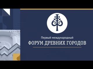 Пресс-конференция, посвященная Международному форуму древних городов