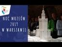 Noc Muzeów 2019 w Warszawie zapowiedź