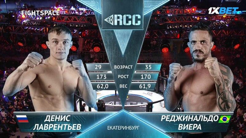 RCC 2: Денис Лаврентьев vs. Реджинальдо Виера