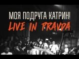 Моя Подруга Катрин! - Концерт в клубе Pravda