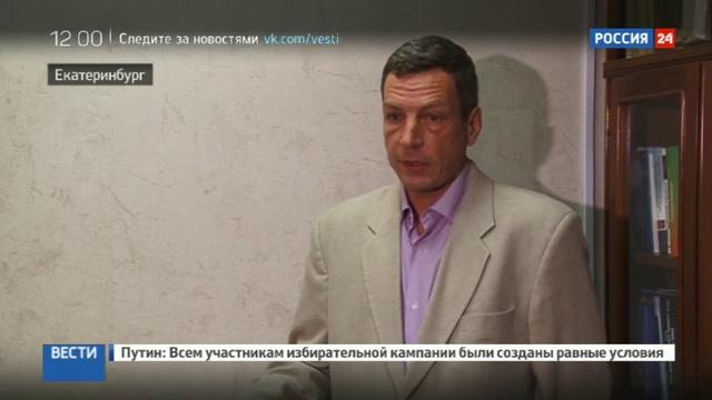 Новости на Россия 24 Конфликт в духе 90 х сдался еще один участник перестрелки в Екатеринбурге