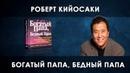 Аудиокнига Богатый папа бедный папа Роберт Кийосаки