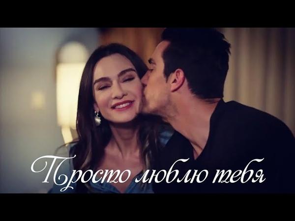 Аслы и Ферхат ❤️ АсФер - Просто люблю тебя (Siyah beyaz aşk)