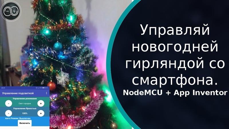 Умная гирлянда с управлением со смартфона - NodeMCU App Inventor